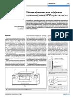 Novye Fizicheskie Effekty v Nanometrovyh Mop Tranzistorah