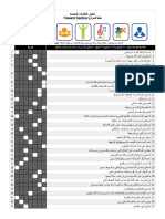 Everyleader.net Gardner Multiple Intelligences Test for Adults Arabic