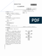 CN101353305B.pdf