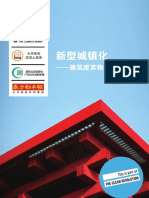 China Construction Recycling