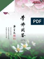 學佛答問(一).pdf
