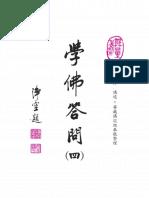 學佛答問(四).pdf