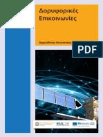 «Δορυφορικές Επικοινωνίες» - EBooks4Greeks.gr