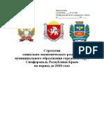 Стратегия социально-экономического развития  Симферополя и Крыма на период до 2030 года
