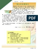 護生素食電子書第二輯.pdf