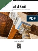 Bad' al-Amali
