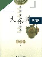 [大杂烩].唐鲁孙.扫描版