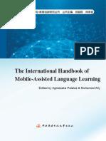 International Handbook MALL