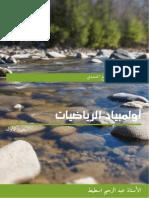 كتاب أولمبياد الرياضيات.pdf