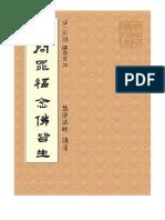 《不問罪福_念佛皆生》.pdf