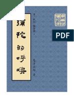 《彌陀的呼喚》.pdf
