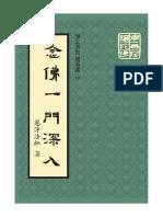 《念佛一門深入》.pdf