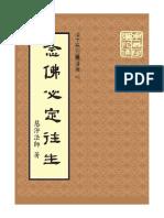 《念佛必定往生》.pdf