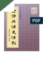 《念佛成佛是佛教》.pdf
