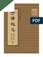 《念佛放光》.pdf