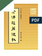 《念佛超薦儀軌》.pdf