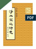 《淨土宗之特色》.pdf