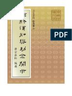 《臨終須知與助念開示》.pdf