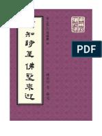 《預知時至佛聖來迎》.pdf