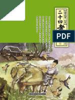 二十四孝圖說【全部注音】.pdf