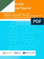 Industrial Organic Chemistry - In Greek