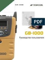 gb-1000_ru_gsi