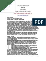 المساعدات الخفيه في حرب اكتوبر.pdf