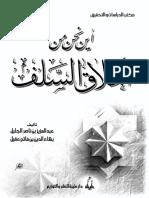 Ar Ayna Nahno Akhlaq Alsalaf