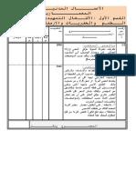10-Arabic Civil Works BoQ