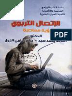 الاتصال التربوي ... رؤية معاصرة.pdf