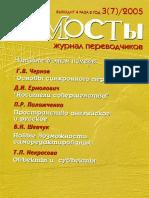 Mosti_3_7_2005.pdf