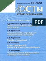 Mosti_4_8_2005