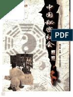 [中国秘密社会概观].蔡少卿.精校文字版