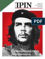 Εφημερίδα ΠΡΙΝ, 8.10.2017   φύλλο 1347