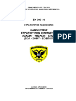 Sk 300-6-2005(Epikairopoiisi 17 July 17)