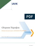 ТП Моментальная Карта БИНБАНК с 10.08.2015