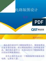 Eetop.cn 模拟电路版图设计