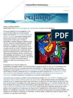 Antibaro.gr Υπεραναπλήρωση Προοδευτικότητας