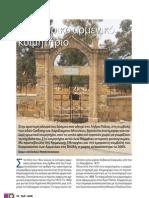 Το ιστορικό αρμενικό κοιμητήριο