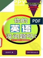 [你的英语没问题吗].(日)连东孝子.扫描版.pdf