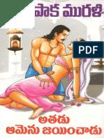 Atadu Amenu Jayinchadu by Merlapaka
