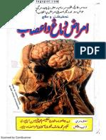 Amraz Damag
