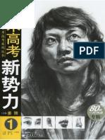 How To Draw Portrait 002.pdf