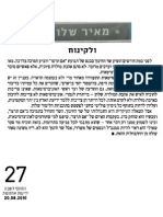 Yediot Aug20-10 [Meir Shalev -- Im Tirzu is Run-Of-The-Mill Fascism]