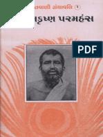 Santvani ramkrushna_paramhans