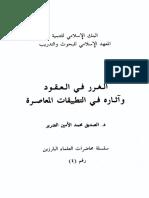 al-gharar fi al-'uqud.pdf