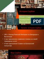 Prezentacija istorija Srbije na ruskom jeziku