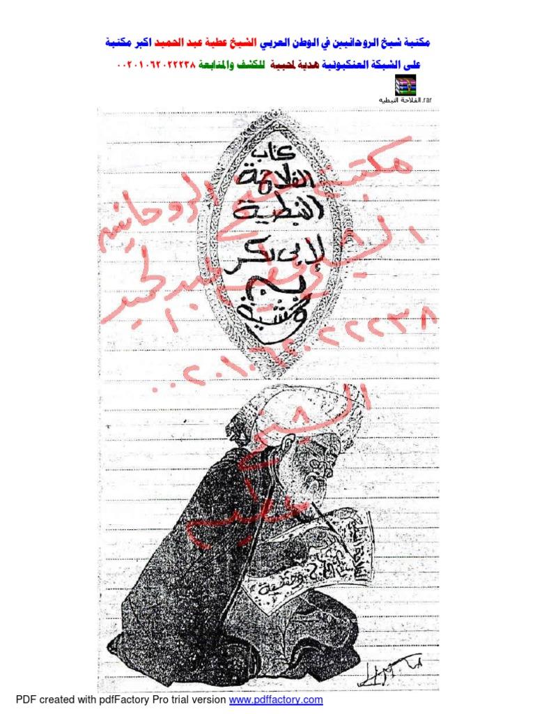 كتاب الفلاحة لابن العوام pdf