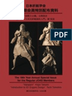 Joas Special Edition 18.pdf