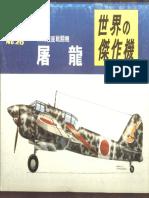 №026 Kawasaki Ki-45 Toryu Army Type 2 Two-seat Fighter
